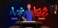 中国十大起名大师排名