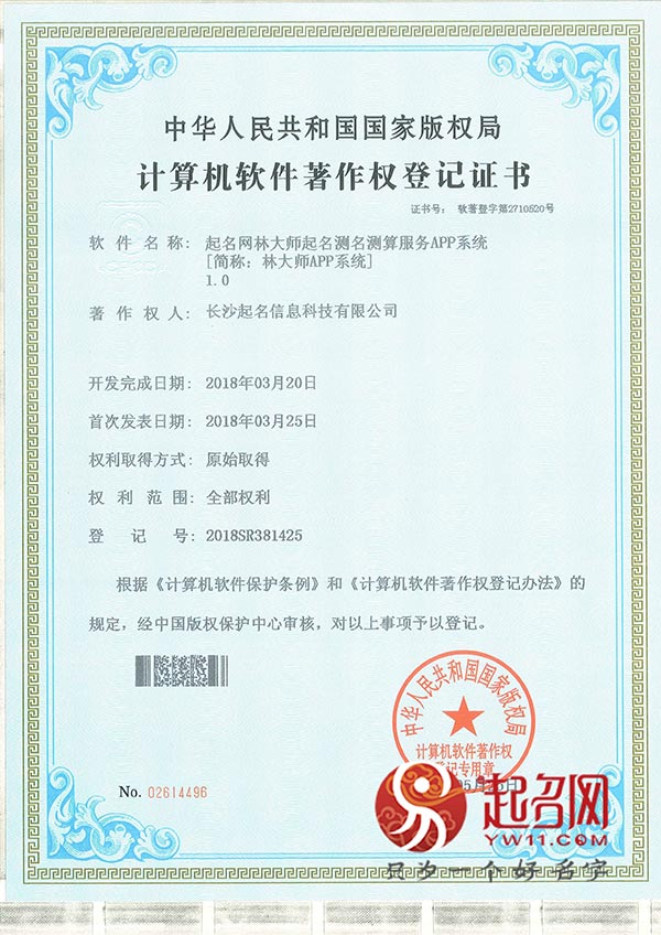 起名网林大师起名测名测算服务APP系统
