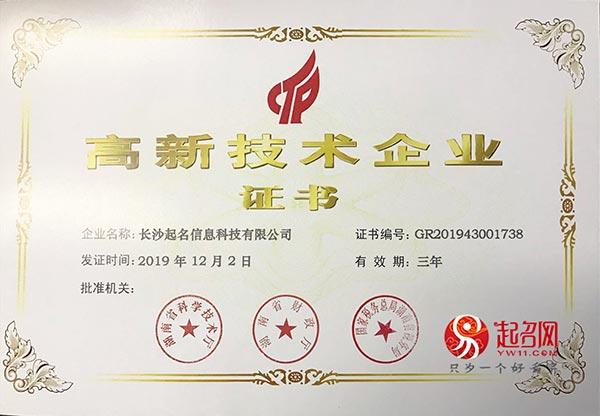 起名网高企认证