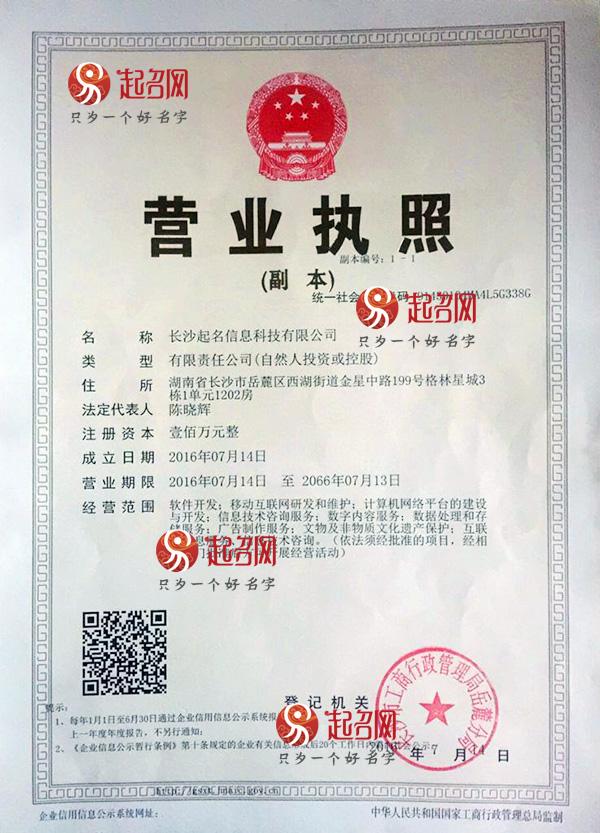 起名网营业执照