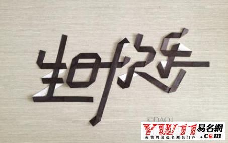 生日祝福语大全-起名网图片