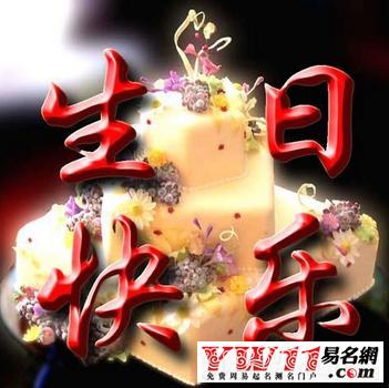 生日祝福语大全领导图片