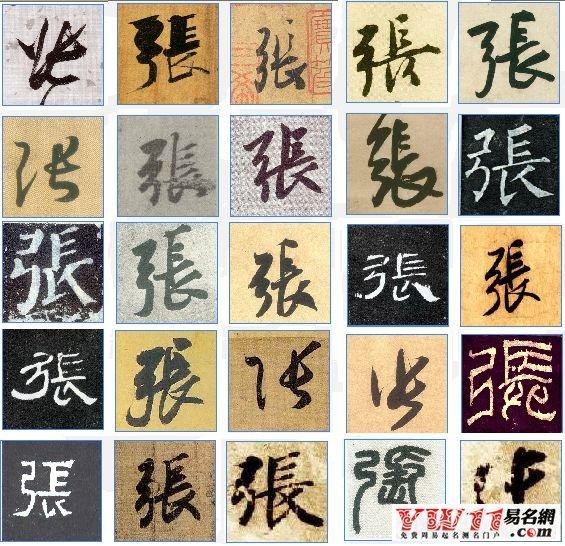 您的姓氏笔画为11画. 张姓起名之张姓名人