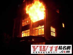 梦见自己房子着火了_梦见着火了后又扑灭-梦见着火了又拿水灭了 梦见家里着火用水 ...
