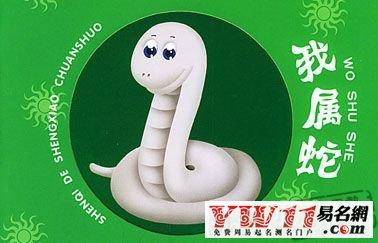 属蛇人出生月的命运   属蛇人生于正月的命运   中属蛇人