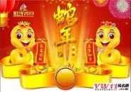 2013新年祝福语大全,新春祝福语