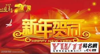 2013年蛇年是什么命_2013蛇年最新新年贺词大全