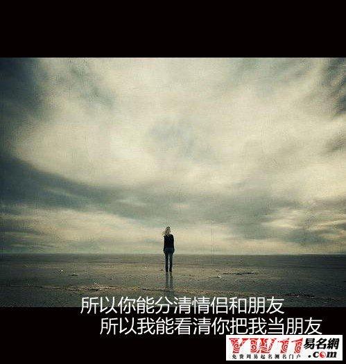 qq最新伤感日志大全_2013最新伤感qq网名大全-起名网