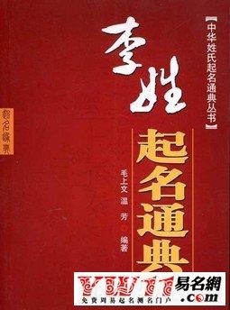 李姓图腾_李姓的人口