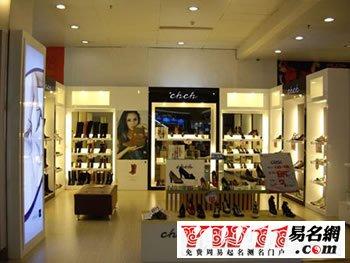 女鞋店名字大全