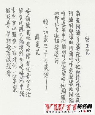 [往生咒注音版全文]往生咒全文,往生咒注音,往生咒详解