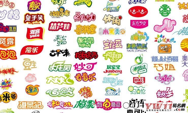 食品公司起名大全_食品公司起名