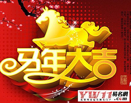 2014新年祝福语
