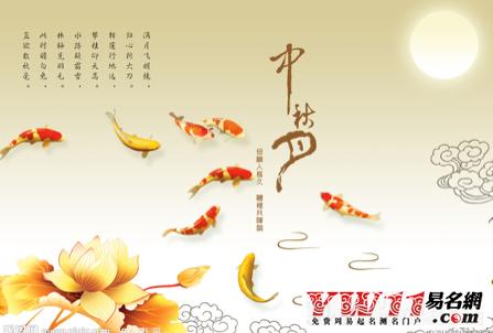 中秋节的来历