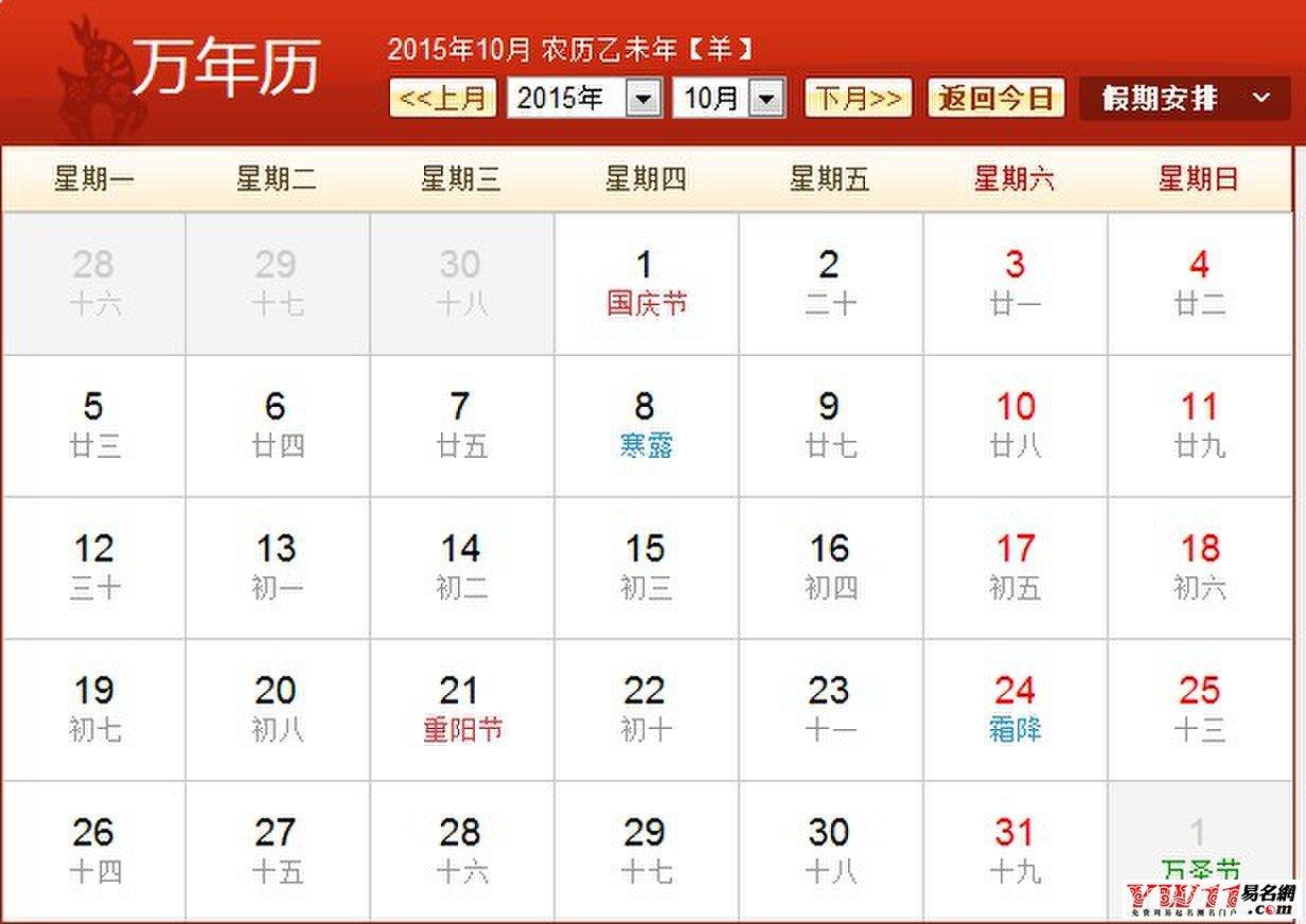 日历表2015农历-起名网图片