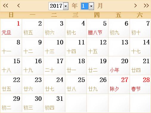 2017年1月日历表,2017年全年日历农历表图片