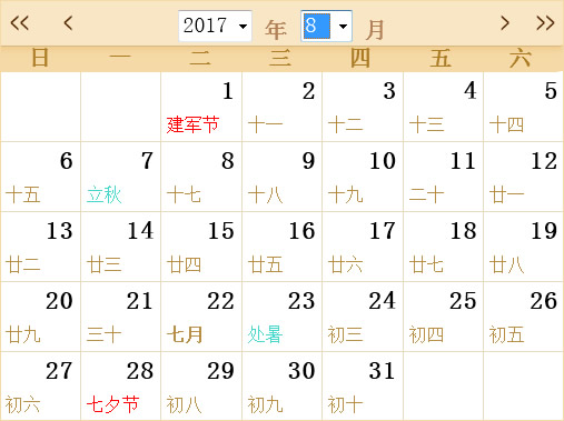 2017年9月 农历丁酉(鸡)年戊申月 建国68年-日历表2017农历