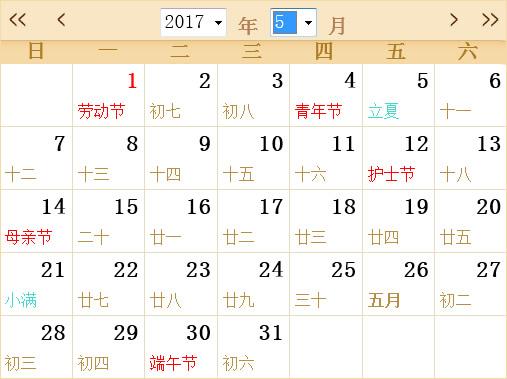 2017年5月日历表,2017年全年日历农历表图片