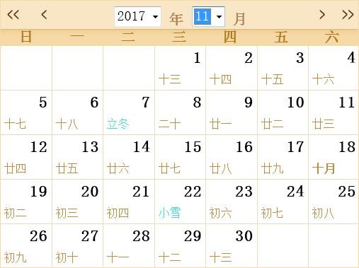 2017年11月日历表,2017年全年日历农历表