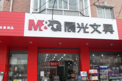 上海闵行区颛桥妇女儿童用品商店   店铺介绍