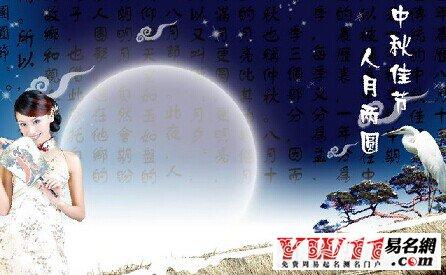 2015中秋节祝福语大全