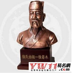 徐姓起源,徐姓的来源-起名网