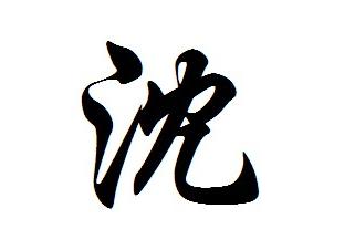 【沈姓的起源】沈姓起名字大全