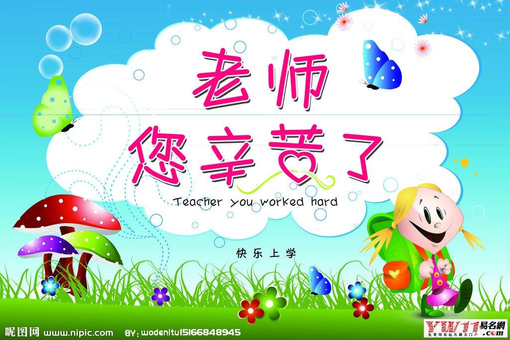 教师节英语祝福语