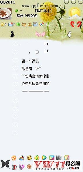 最新qq分组名称-起名网