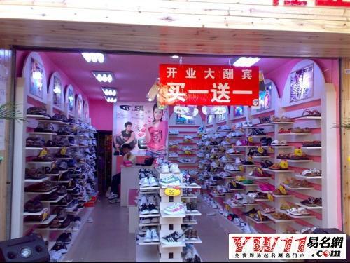鞋店名字大全