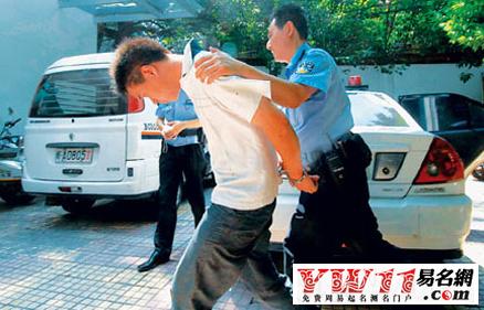 梦见被警察抓_梦到被警察抓_做梦梦见被表情对不起大娘包警察熊猫图片