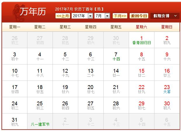 阳历2017年8月 农历丁酉年(【生肖:鸡】 中华人民共和国成立68年-