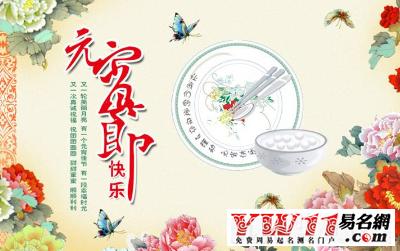2016元宵节祝福语大全
