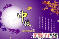 2016中秋节祝福语大全