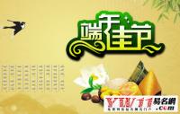 2016端午节祝福语大全
