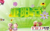 重阳节祝福语大全
