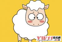 属羊的几月出生好