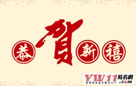 2016年公司新年祝福语大全