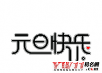 <strong>2017元旦祝福语大全</strong>