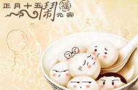 2017鸡年元宵节祝福语