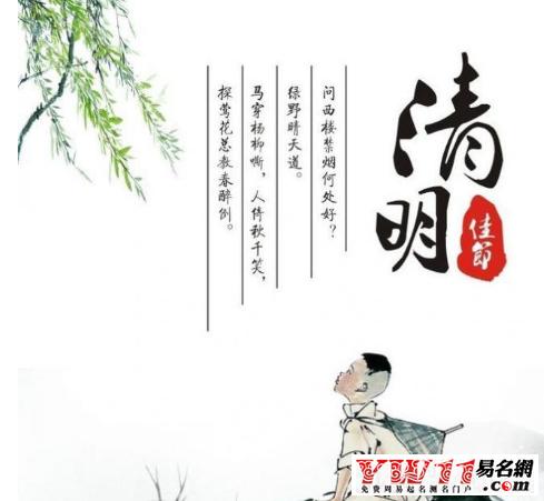 关于春花的诗句_清明节的诗句,关于清明节的诗词-起名网