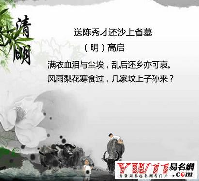 王维的诗使至塞上_清明节的诗句,关于清明节的诗词-起名网