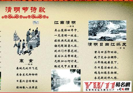 关于描写清明节的诗句 - hubao.an - hubao.an的博客