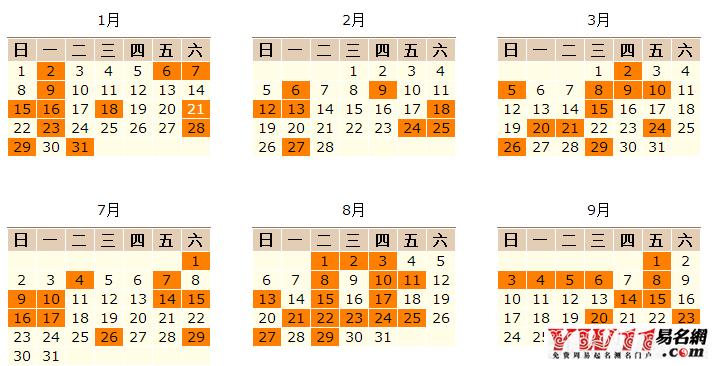 2017婚道吉日