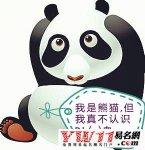 熊猫血是什么血型