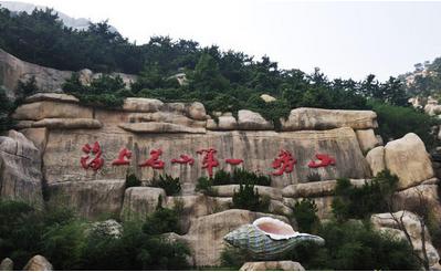 崂山风景区-青岛旅游景点高清图片