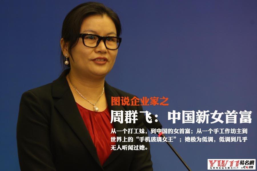2015胡润中国女富豪排行榜【完整版】