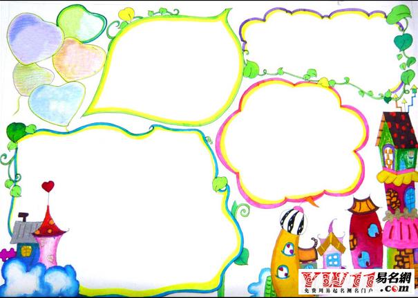 幼儿园手抄报边框模板图片