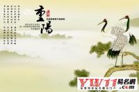 2017重阳节祝福语