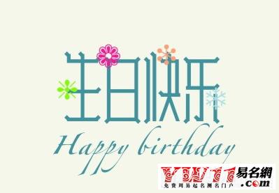 最新生日祝福语图片